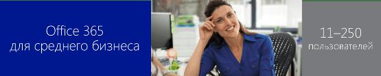 Office365 для среднего бизнеса