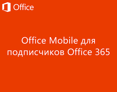 Ofice Mobile для Андроид