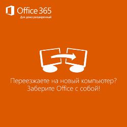 Office 365 дорожает