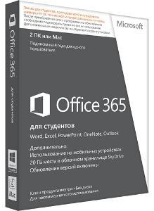Office 365 для студентов