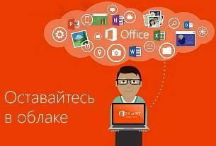 Облако офис 365